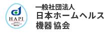 一般社団法人日本ホームヘルス機器協会
