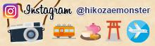 Instagram@hikozaemonster