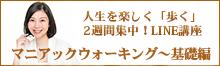LINE配信講座「マニアックウォーキング~基礎編」