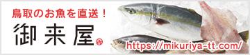 鳥取のお魚通販サイト《御来屋(みくりや)》