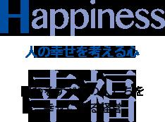 H:HAPPINESS=「人の幸せを考える心」関わる全ての人たちを幸せにする経営
