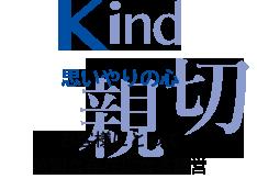S:KIND=「思いやりの心」お客様にとって特別な存在になる経営