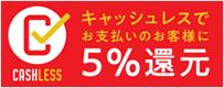 キャッシュレス還元5%