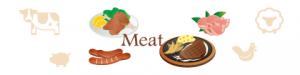 お肉も大事