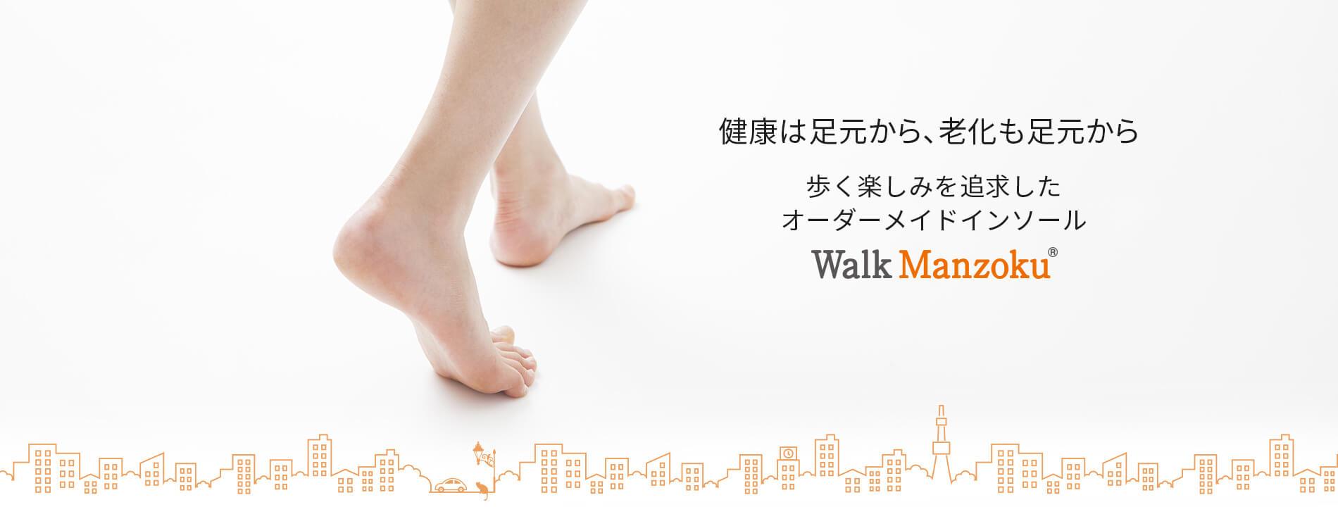 健康は足元から、老化も足元から。歩く楽しみを追求したオーダーメイドインソール ウォーク満足